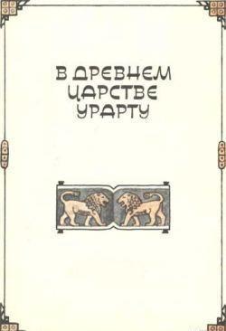 В древнем царстве Урарту