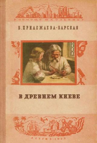 В Древнем Киеве
