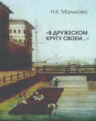 «В дружеском кругу своем …» (Вяземский в Петербурге)