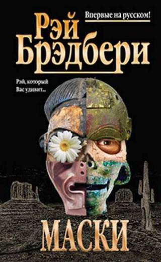В глазах созерцателя [In the Eye of the Beholder-ru]