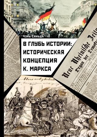 В глубь истории: историческая концепция К. Маркса [litres]