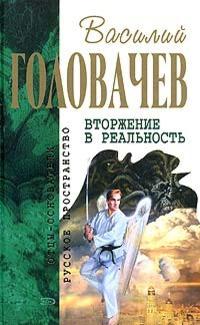 В.Головачёв. Собрание сочинений в 22 томах. Т.1
