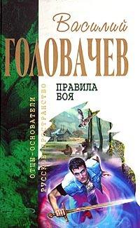 В.Головачёв. Собрание сочинений в 22 томах. Т.2