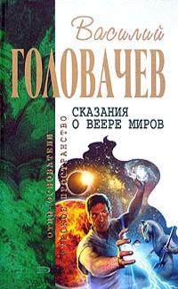 В.Головачёв. Собрание сочинений в 22 томах. Т.3