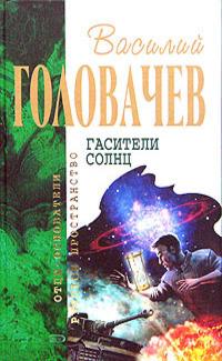 В.Головачёв. Собрание сочинений в 22 томах. Т.4