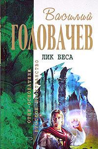 В.Головачёв. Собрание сочинений в 22 томах. Т.5