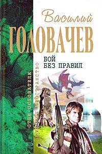 В.Головачёв. Собрание сочинений в 22 томах. Т.6