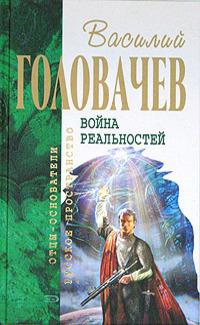 В.Головачёв. Собрание сочинений в 22 томах. Т.7