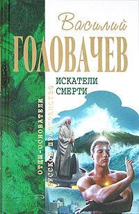 В.Головачёв. Собрание сочинений в 22 томах. Т.8