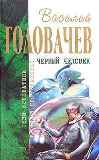 В.Головачёв. Собрание сочинений в 22 томах. Т.9