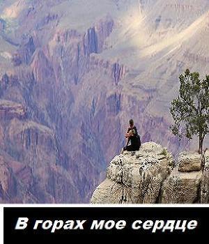 В горах мое сердце (СИ)