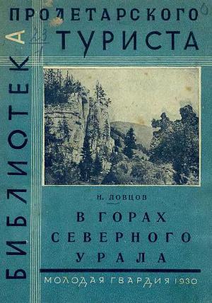 В горах Северного Урала