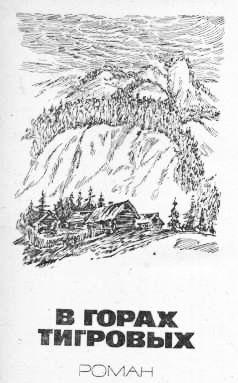 В горах Тигровых