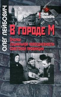 В городе М. Очерки социальной повседневности советской провинции в 40-50-х гг