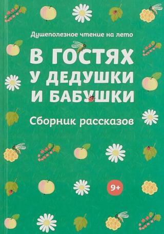 В гостях у дедушки и бабушки (Сборник рассказов)