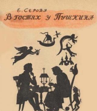 В гостях у Пушкина