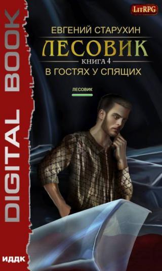 В гостях у спящих [publisher: ИДДК]