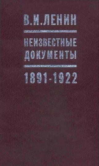 В.И.Ленин. Неизвестные документы. 1891-1922 гг.
