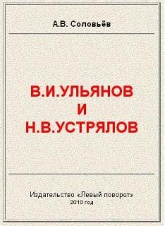 В.И.Ульянов и Н.В.Устрялов