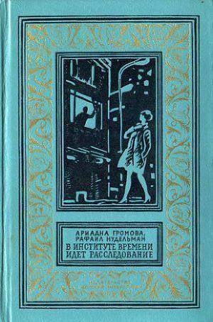 В институте времени идет расследование(изд.1973)