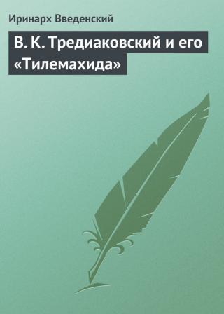 В. К. Тредиаковский и его «Тилемахида»