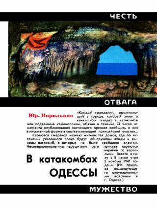 В катакомбах Одессы