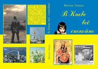 В Киеве все спокойно