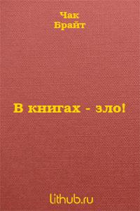 В книгах - зло!