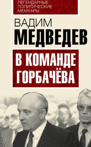 В команде Горбачева - взгляд изнутри