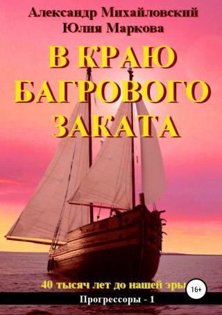 В краю багрового заката [publisher: SelfPub.ru]