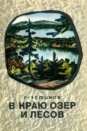 В краю лесов и озер