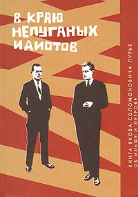 В краю непуганых идиотов. Книга об Ильфе и Петрове