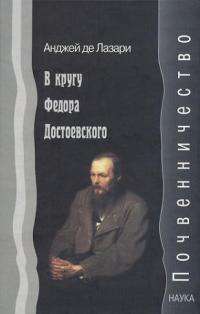 В кругу Федора Достоевского. Почвенничество