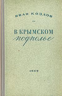 В крымском подполье
