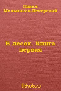 В лесах. Книга Первая
