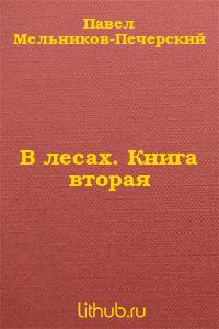 В лесах. Книга Вторая