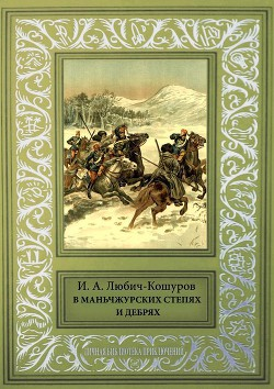 В Маньчжурских степях и дебрях (сборник)
