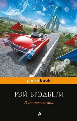 В мгновенье ока (др. изд.)