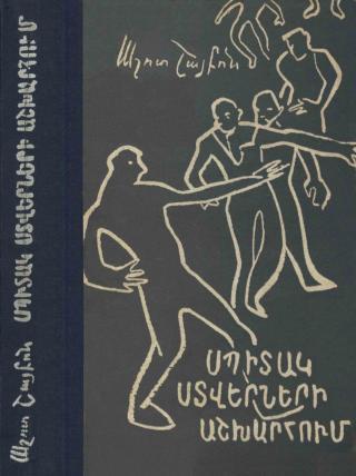 В мире белых теней (на армянском языке)