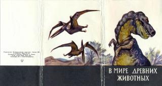 В мире древних животных (набор открыток)