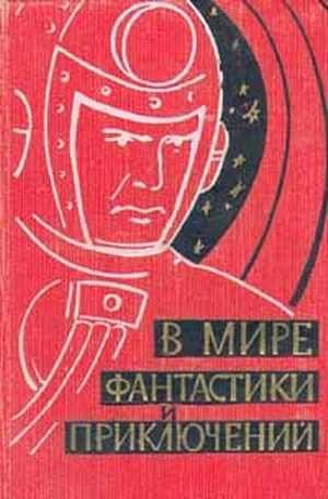 В мире фантастики и приключений. Выпуск 1. 1959 г.