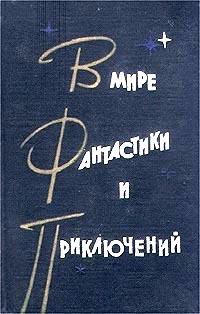 В мире фантастики и приключений. Выпуск 2. 1963 г.