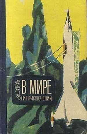 В мире фантастики и приключений. Выпуск 3. 1964 г.