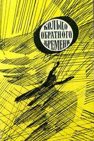 В мире фантастики и приключений. Выпуск 8. Кольцо обратного времени. 1977 г.