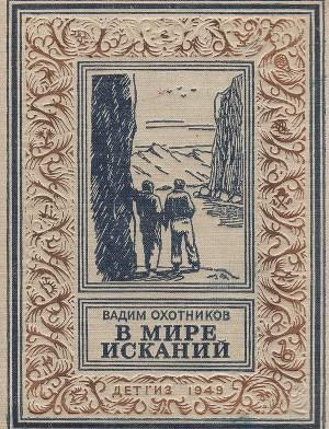 В мире исканий(изд.1949)
