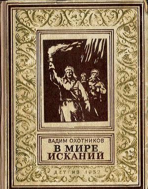 В мире исканий(изд.1952)