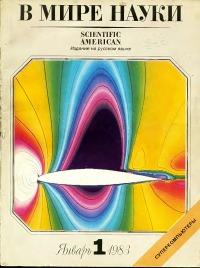 В мире науки 1983 01