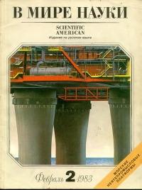 В мире науки 1983 02