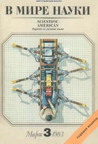 В мире науки 1983 03