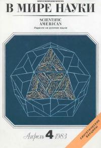 В мире науки 1983 04